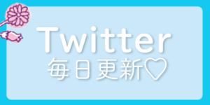 青山つかさ公式Twitterはこちら