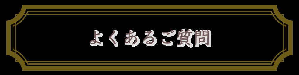 画像に alt 属性が指定されていません。ファイル名: yokuareu.png