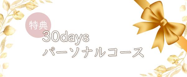 大人の赤ちゃん肌レッスン30days特典