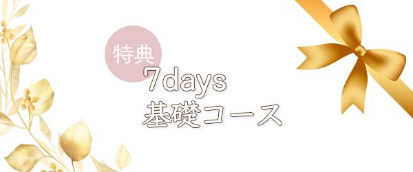 大人の赤ちゃん肌レッスン7days特典